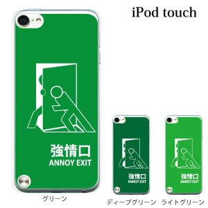 iPod touch 5 6 ケース iPodtouch ケース アイポッドタッチ6 第6世代 強情口 ANNOY EXIT / for iPod touch 5 6 対応 ケース カバー かわいい...