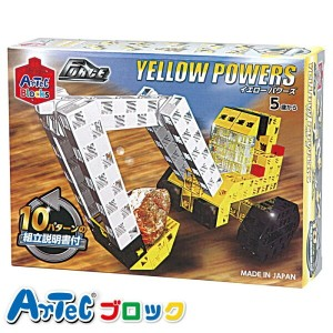 Artec アーテック ブロック 10種のマシンが作れる YELLOW POWERS 知育玩具 おもちゃ プレゼント 贈り物 子供 キッズ アーテック 76873