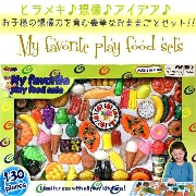 My favorite play food sets 130piecesままごと玩具 130ピースセット フードおままごと キッチン 食べ物【smtb-ms】0584970