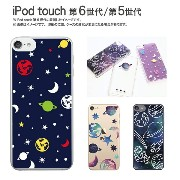 Space iPod touchケース iPod touch5 iPod touch6 第5世代 第6世代 ジャケット カバー クリアケース パターン柄宇宙 青 星 ピンク レッド 銀河 赤...