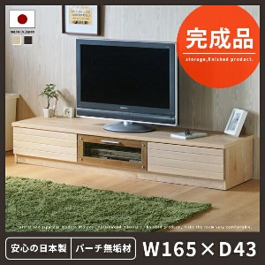 テレビ台 ローボード 完成品 北欧 ナチュラル 無垢 無垢材 32型 40型 木製 テレビボード テレビラック tv台 tvボード tvラック avボード リビングボード リビング収納 引き出し...