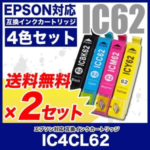 EPSON(エプソン)インク 互換インクカートリッジ IC62 4色セット ×2セット(IC4CL62)プリンターインク ICBK62 ICC62 ICM62 ICY62 IC4CL62 インク...
