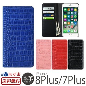 【送料無料】【あす楽】 iPhone8 Plus / iPhone7 Plus ケース 手帳型 本革 レザー Gaze Vivid Croco Diary for iPhone7Plus...