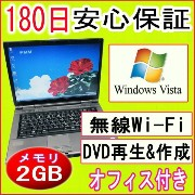 中古パソコン 中古ノートパソコン FUJITSU FMV-BIBLO NF40U CeleronM 410 1.46GHz/PC2-5300 2GB/HDD 80GB/WindowsVista...