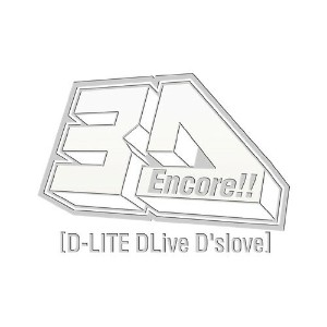 Encore!! 3D Tour [D-LITE DLiveD'slove] DELUXE EDITION [2DVD+2CD+PHOTO BOOK] [初回限定生産][DVD] / D-LITE ...