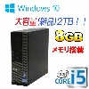 中古パソコン DELL 7010SF /Core i5 3470 3.2GHz /メモリ8GB /HDD(新品)2TB /DVDマルチ /Windows10 Home 64bit MRR /0166AR /中古