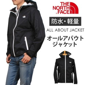 【5%OFF・国内送料無料】THE NORTH FACE ALL ABOUT JACKET(ザ・ノースフェイス/ オールアバウトジャケット)マウンテンパーカー/マンパ/ウインドブレーカー/カッパ...