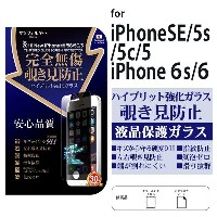 iPhoneSE/5s/5c/5 iPhone6s/6 液晶保護 ガラス 硬度9H 左右覗き見防止 指紋防止 滑り抜群 端が割れにくい ストロングエッジ 気泡ゼロ 気泡対策 強化ガラス フィルム...