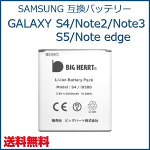 (DM)B29 【SAMSUNG 互換品】【送料無料】 GALAXY S4 / Note2 / Note3 / S5 / Note edge 交換用 バッテリー 電池パック サムスン ギャラクシー...