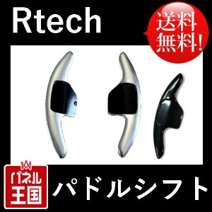 Rtech パドルシフト グロスブラックfor AUDI Rtechパドルシフター A3/S3/RS3/A4/S4/RS4/A5/S5/RS5/A6/S6/RS6/A7/A8/S8/Q5/Q7/TT...