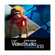 Corel VideoStudio Ultimate X10 通常版 ダウンロード