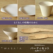 WASARA 丸皿 6点セット