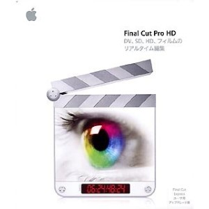 Final Cut Pro HD Final Cut Expressユーザ用 アップグレード版