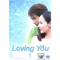 【bs】【中古】DVD▼Loving You 1(第1話〜第2話)▽レンタル落ち【韓国ドラマ】【パク・ヨンハ】