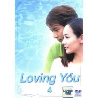 【bs】【中古】DVD▼Loving You 4(第7話〜第8話)▽レンタル落ち【韓国ドラマ】【パク・ヨンハ】