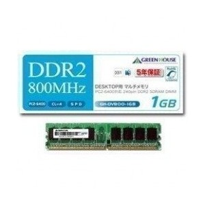 グリーンハウス PC2-6400 240PIN SDRAM DIMM 1GB GH-DV800-1GBZ
