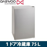 DAEWOO 75L 1ドア冷蔵庫(直冷式)シルバー DR-77AS DR-77AS