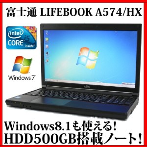 【送料無料】FUJITSU 富士通 LIFEBOOK A574/HX【Core i5/4GB/500GB/15.6型/DVDスーパーマルチ/Windows7 Professional/無線LAN...