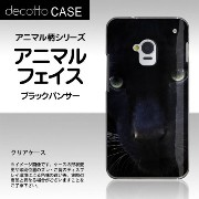 Mach Hurrier(マックハリアー) HTC J One HTL22 専用スマホカバー 【アニマル 柄 / ヒョウ ブラックパンサー 】 [クリア(透明)ケース] cpc-anfca0a9c...