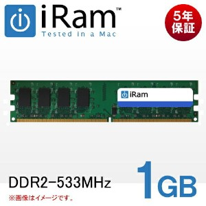 1GB DDR2-533MHz 240Pin DIMMiRam Technology【5年間保証】