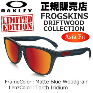 OAKLEY オークリー サングラス FROGSKIN フロッグスキン 9245-5454 LIMITED EDITION Asia Fit アジアンフィット 日本正規品