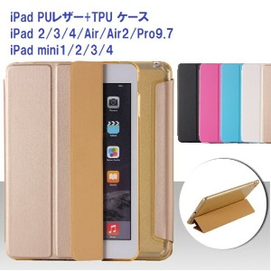 訳あり!【ゆうパケット送料無料】iPad mini4 ケース iPad Air2 ケース iPad Pro 9.7 iPad mini2 iPad Air iPad mini3 ( iPad...