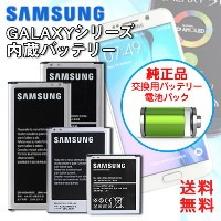 【SAMSUNG純正:並行輸入品】GALAXYシリーズ内蔵バッテリー Note 4用バッテリー追加!★S5(SC-04F)(SCL23)、