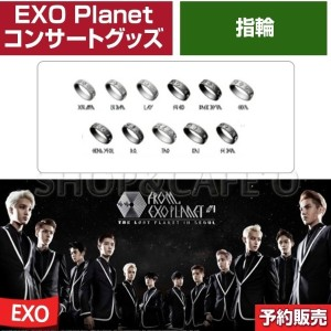 EXOシンボルリング EXO Planet公式ソウルコンサートグッズ 指輪 即日発送
