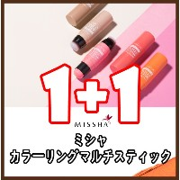 [MISSHA*ミシャ]★1+1★カラーリングマルチスティック*Coloring Multi Stick(Blusher/Highlighter/Shading) 10 COLORS