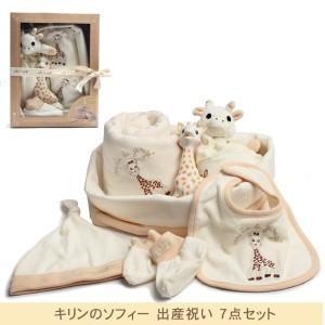 SOPHIE LA GIRAFE SO PURE MY FIRST HOURS キリンのソフィー セット