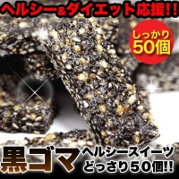 【低カロリー】オリゴ糖入り黒ゴマヘルシースイーツどっさり50個!!【送料無料 ギフト 訳あり 訳アリ ネット限定 生地 誕生日 カタログギフト 人気 詰め合わせ 詰合せ ギフト 子ども 子供 退職...