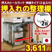 押入れ トールラック 2台入り縦・横 伸縮タイプ 【クローゼット 収納 スタッキング 整理棚 すのこ 棚 除湿 ラック 調節 調整 掃除 引越し 整理 整頓 押入れ収納 布団 衣類 段 片付け...
