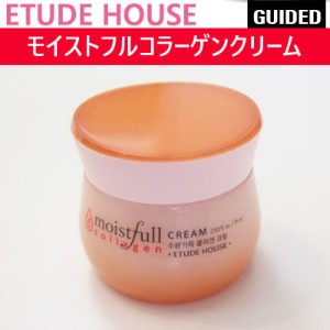 [ETUDE HOUSE]モイストフルコラーゲンクリーム75ml/Moistfull Collagen Cream 75ml