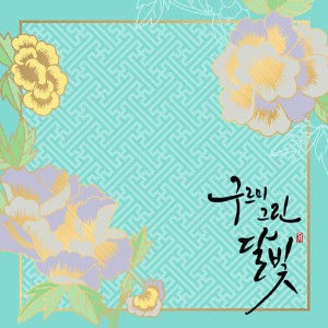 [KPOP] O.S.T - MOONLIGHT DRAWN BY CLOUDS [KBS DRAMA]