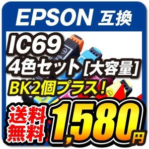 IC4CL69+BK2 【4色パック+黒2個】 EPSON エプソン 互換インクカートリッジ 残量表示対応 PX-405A PX-045A PX-435A PX-535F PX-105 PX...