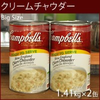 【Mart掲載】Cambell s ClamChowder soup キャンベル クラムチャウダー スープ 1.41kg×2 大容量!