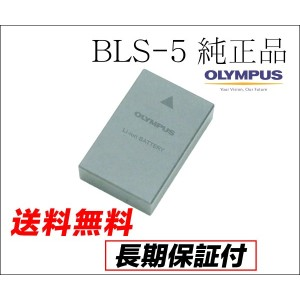 (TE)B19-03 OLYMPUS オリンパス BLS-5 純正 バッテリー 【送料無料】【保証1年間】 (BLS5) PS-BLS5 PEN Lite / E-PL3 / E-PM1 E-P1...