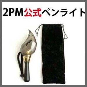 【2PM公式】【限定入庫】【2PM公式ペンライト】 ツーピーエム、2pm Official Light Stick 2012、2pm応援グッズ、JUN.K ニックン テギョン ジュノ ウヨン...