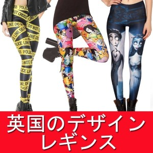 ?COCO? 英国のデザインレギンス UK LEGGINGS/Sexy Yoga Pants/Galaxy/Space CORPSE BRIDE/Skull/ADVENTURE TIME...