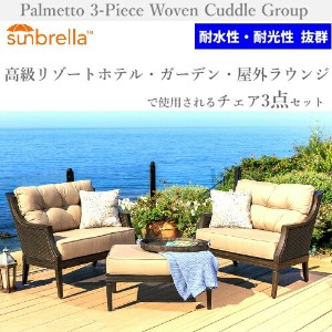 Palmetto 3-Piece Woven Cuddle Groupsunbrella リゾート ガーデン ソファ イスサンブレラ 屋外用 チェア オットマン 3点セット【smtb-ms】cos...