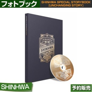 SHINHWA SPECIAL STORYBOOK [UNCHANGING STORY] / リージョンコード:13456/日本国内発送/1次予約/送料無料/初回限定等身大贈呈
