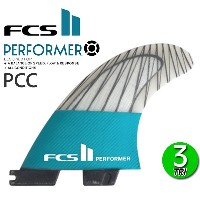 2017 FCS2 フィン パフォーマー PERFORMER PC CARBON TRI FIN S M L / エフシーエス2 カーボン トライフィン ショートボード サーフボード サーフィン