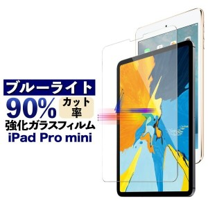 ipad 2017 iPad 9.7 iPad Pro 10.5 ブルーライトカット 90% 強化ガラス iPad Air Air2 iPad mini4 mini3 mini2 iPad Pro...