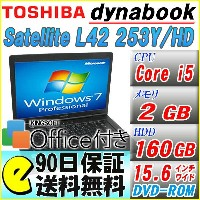 【送料無料】【中古】【90日保証】【Office付き】東芝 dynabook Satellite L42 253Y/HD/Windows7/Core i5/メモリ2GB/HDD:160GB...