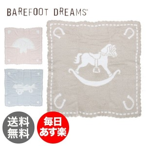BarefootDreams ベアフットドリームス 国内検針済 (Barefoot Dreams) Cozychic Scalloped Receiving Blanket コージーシック...