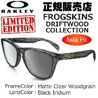 OAKLEY オークリー サングラス FROGSKIN フロッグスキン 9245-5554 LIMITED EDITION Asia Fit アジアンフィット 日本正規品