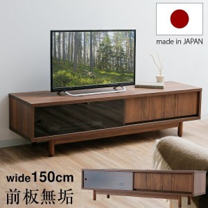 【クーポンで3000円オフ★23日12時〜25時】 テレビ台 150cm 国産 テレビボード テレビラック 収納 引き出し TV台 前板無垢 天然木 TVボード AVボード 日本製