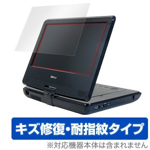 DB-PW1050 / DB-PW1055X 用 保護 フィルム OverLay Magic for Wizz ポータブルDVDプレーヤー DB-PW1050 / DB-PW1055X 【送料無料】...