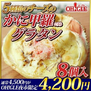 【OH!GLE夜市】【送料無料】5種類のチーズのかに甲羅グラタン(8個入)