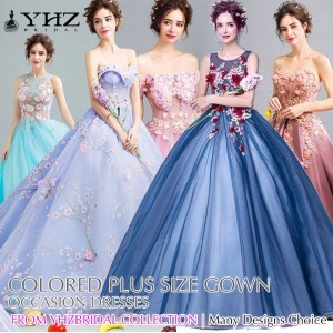Ball Gown Quinceanera Dress Colored Gowns Colourful Wedding Dress Bridal Gown Formal Bride Dresses